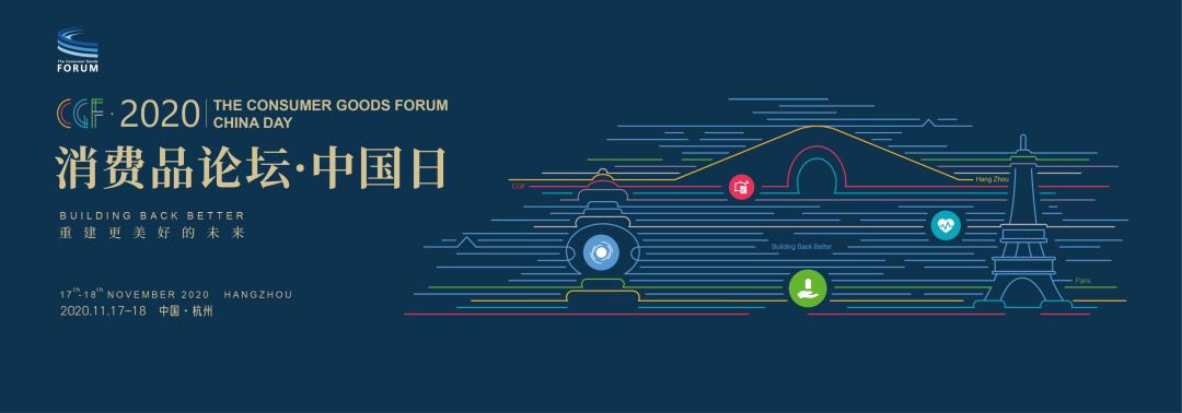 2020第三届消费品论坛中国日