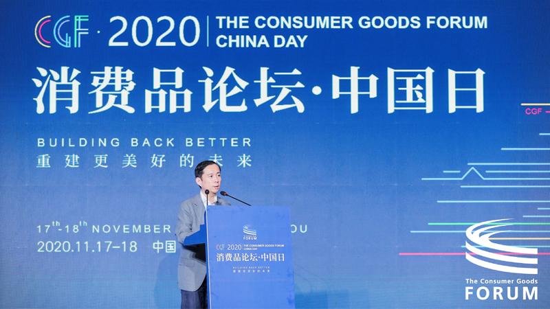 2020第三届消费品论坛(CGF)中国日
