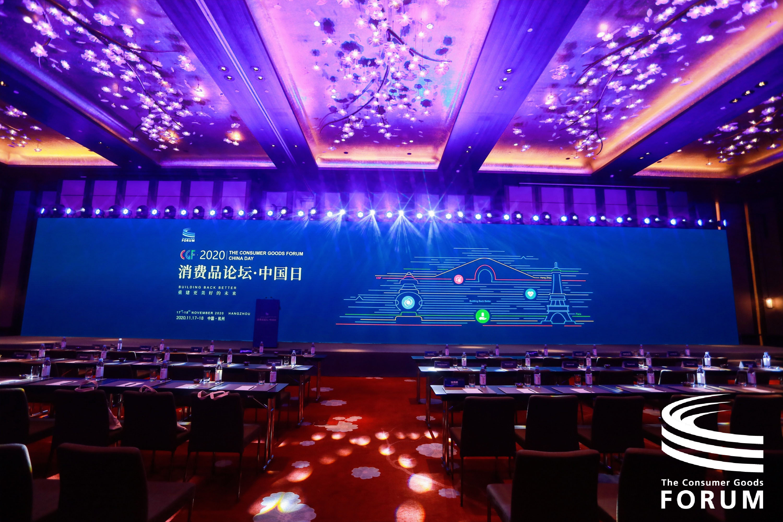 2020第三届消费品论坛(CGF)中国日-1