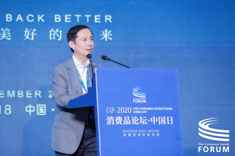 2020第三届消费品论坛(CGF)中国日-2