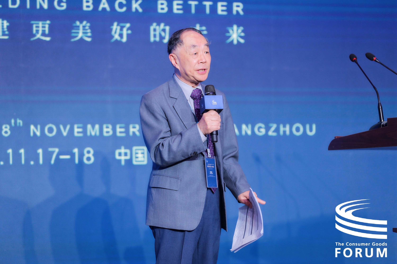 2020第三届消费品论坛(CGF)中国日-3