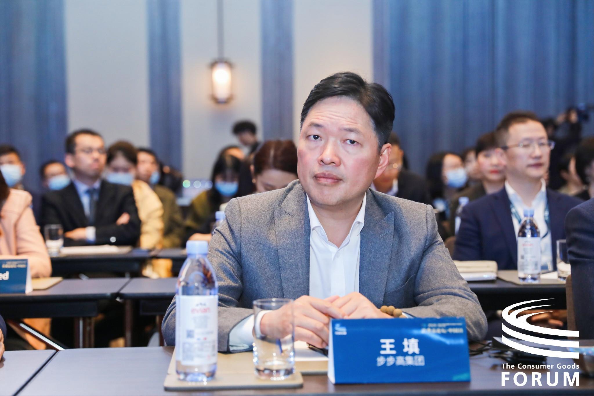2020第三届消费品论坛(CGF)中国日-4