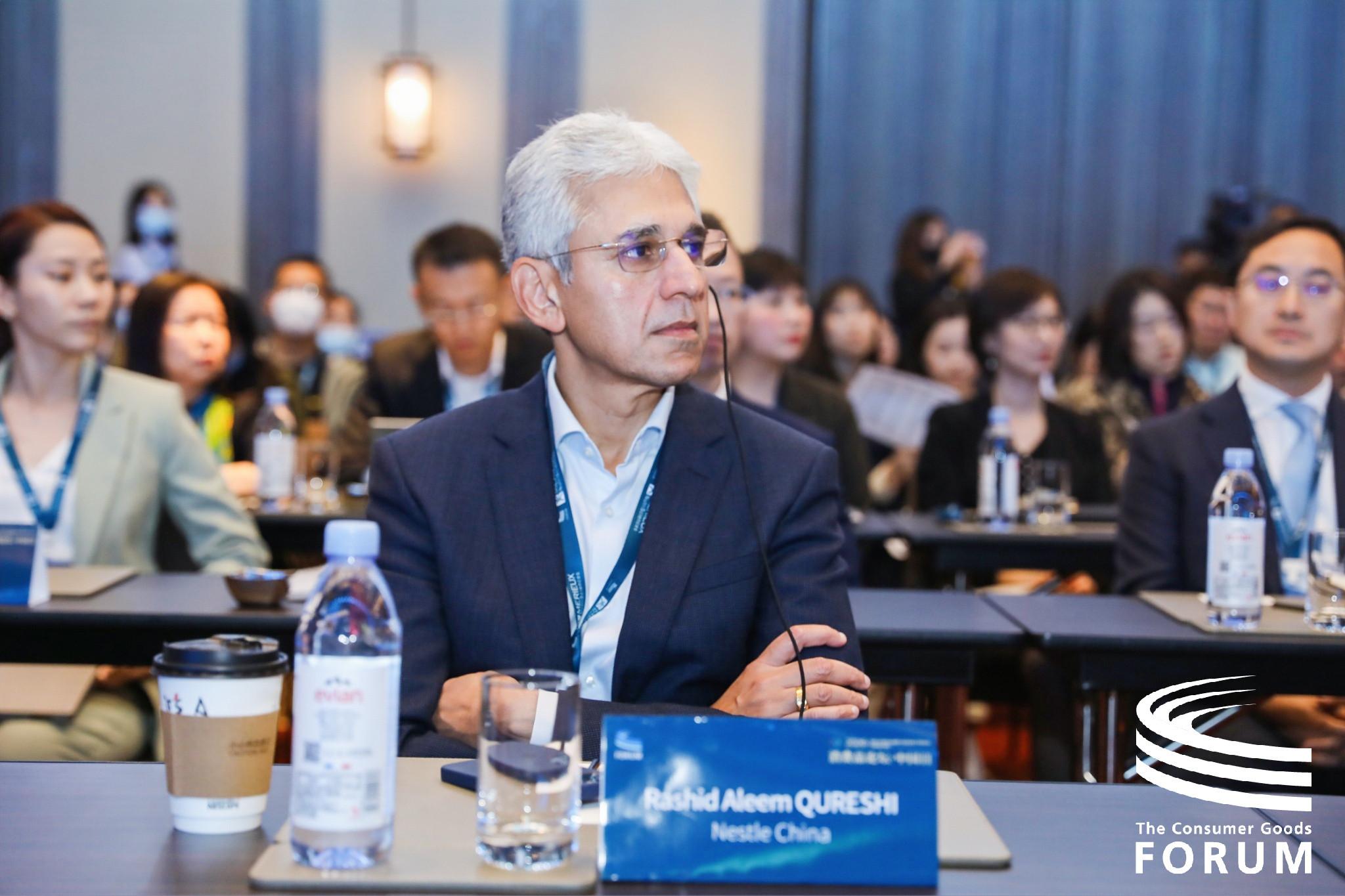2020第三届消费品论坛(CGF)中国日-7