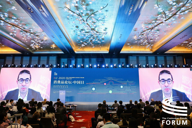 2020第三届消费品论坛(CGF)中国日-9