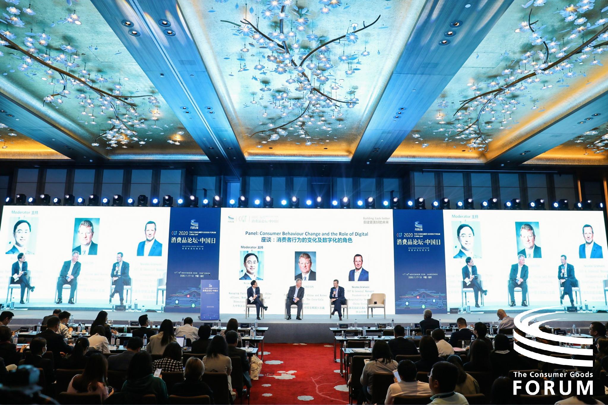 2020第三届消费品论坛(CGF)中国日-11
