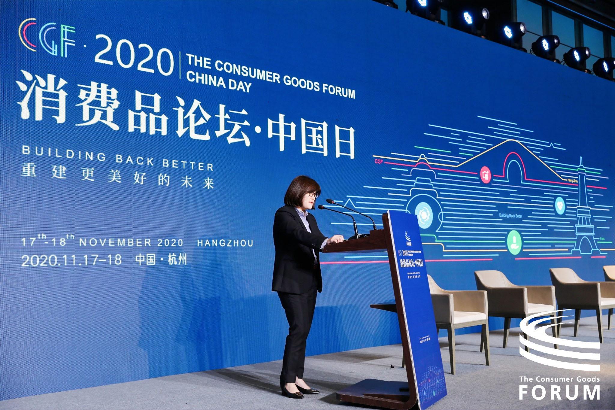 2020第三届消费品论坛(CGF)中国日-12