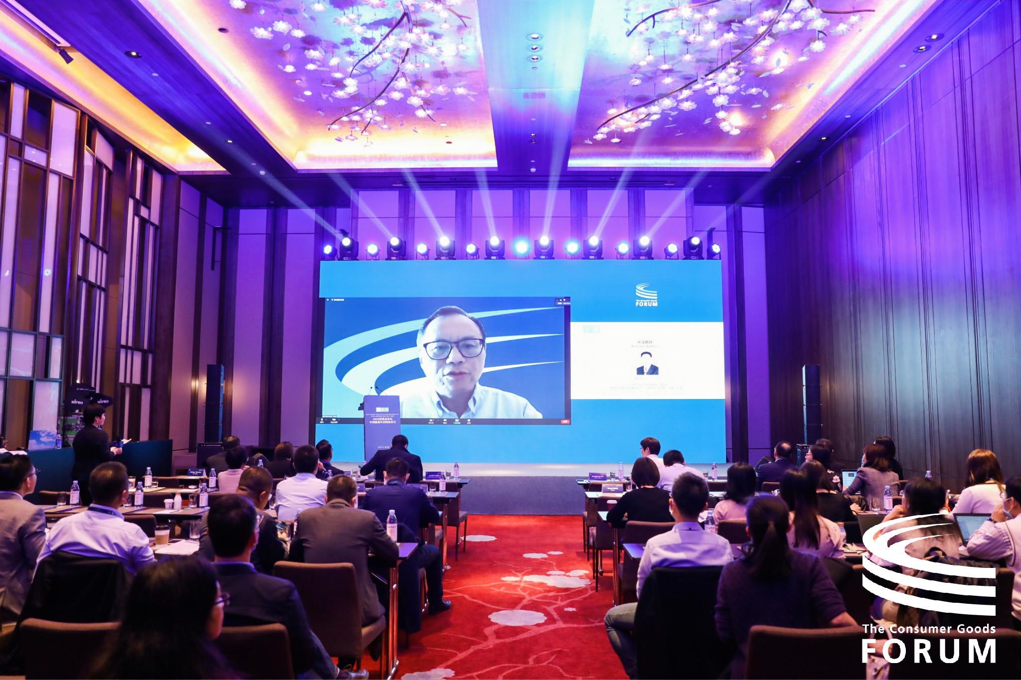 2020第三届消费品论坛(CGF)中国日-13