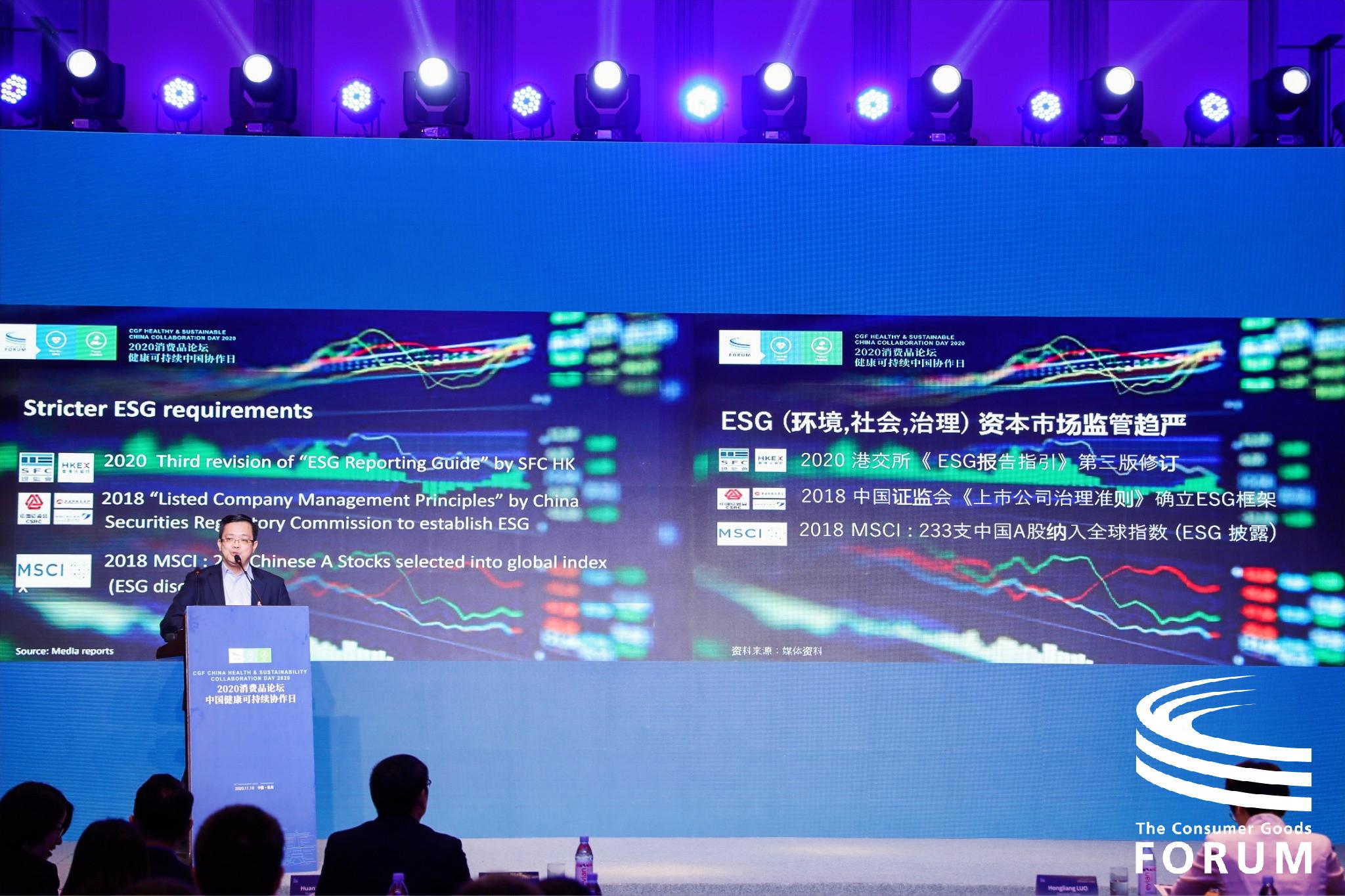 2020第三届消费品论坛(CGF)中国日-14