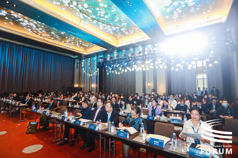 2020第三届消费品论坛(CGF)中国日-15