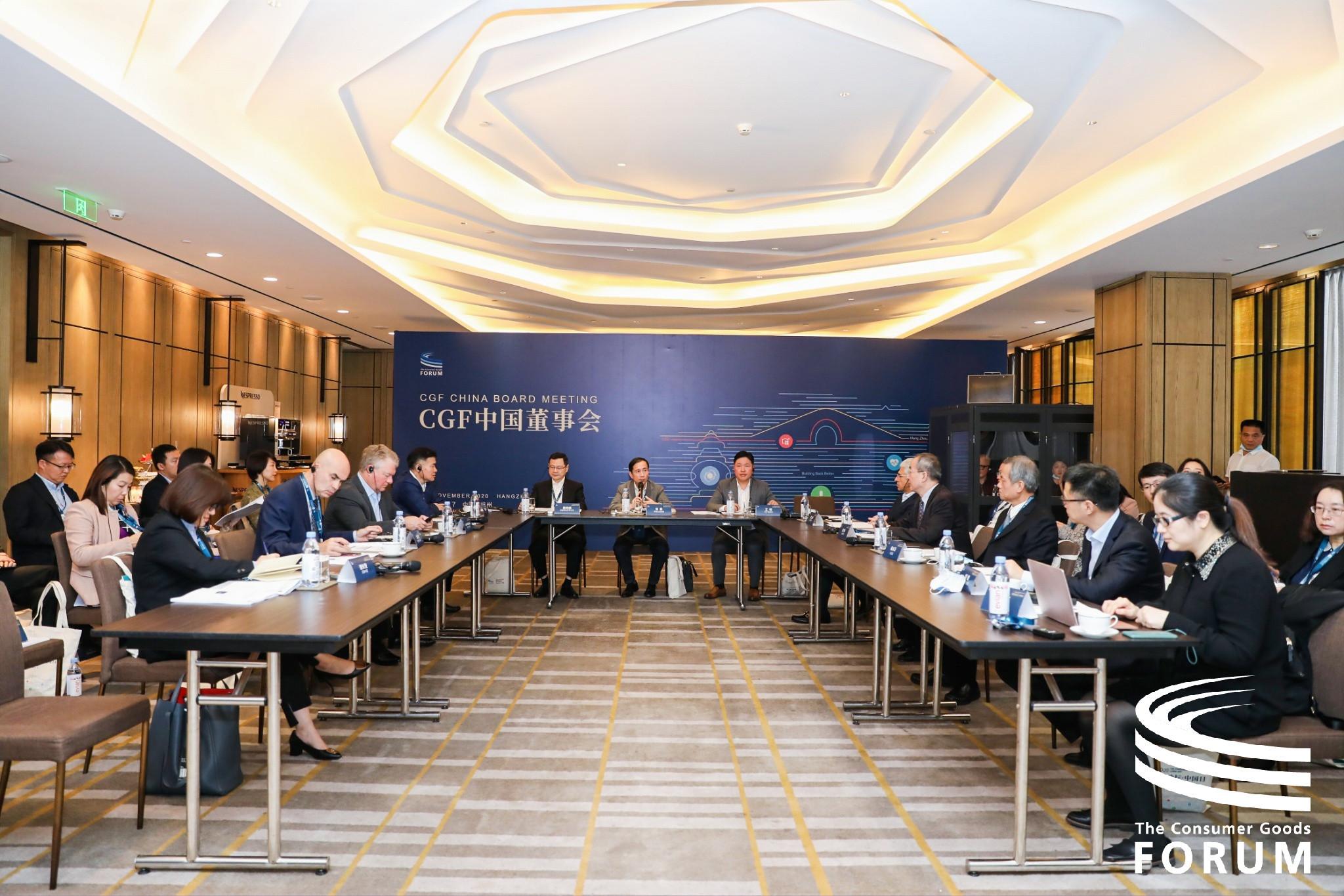 2020第三届消费品论坛(CGF)中国日-16