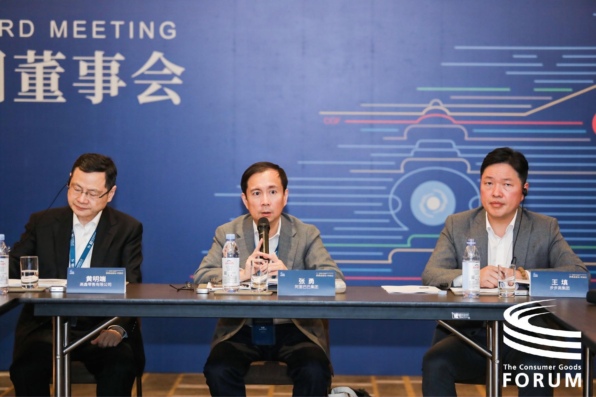 2020第三届消费品论坛(CGF)中国日-17