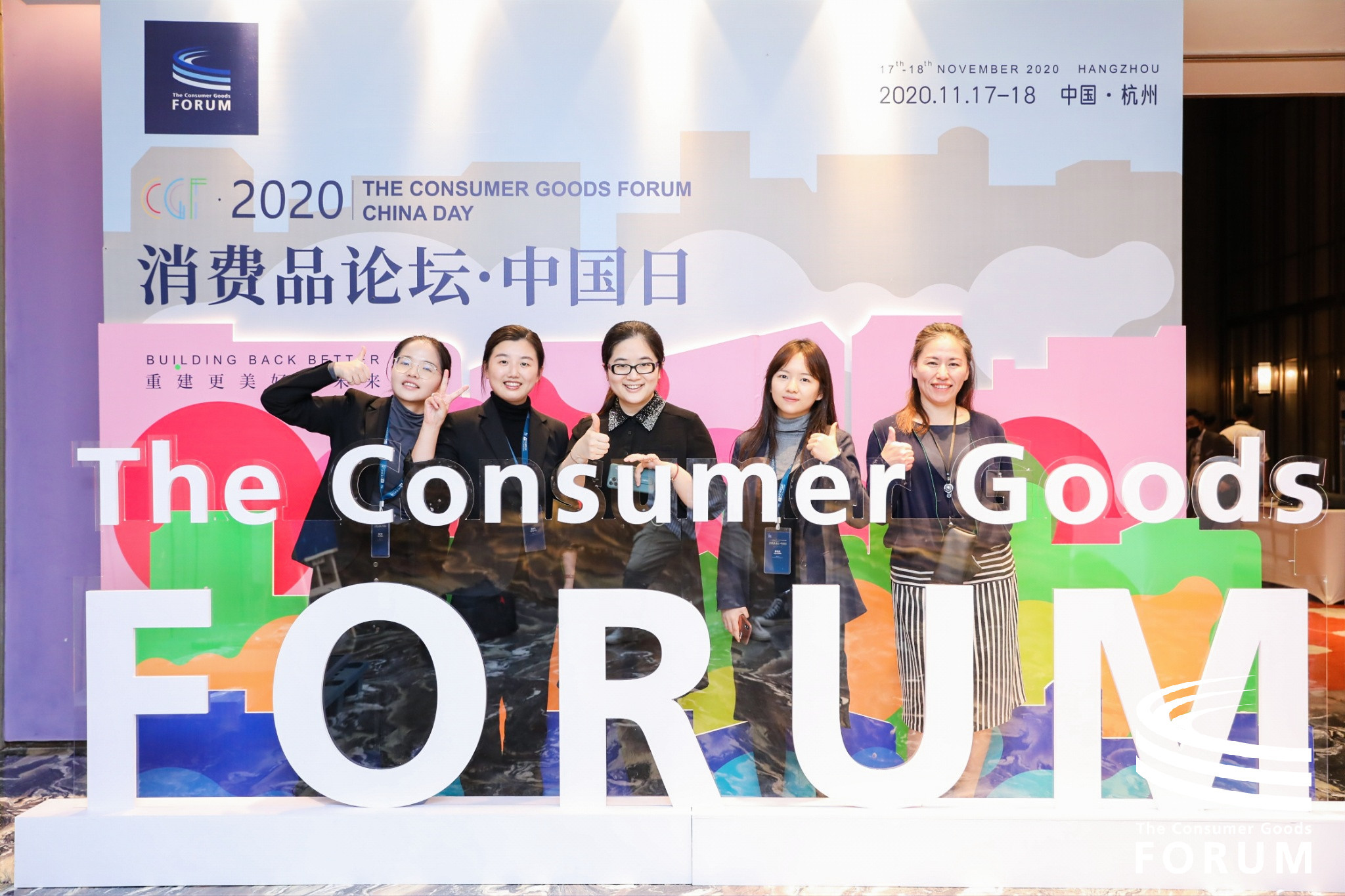 2020第三届消费品论坛(CGF)中国日-18