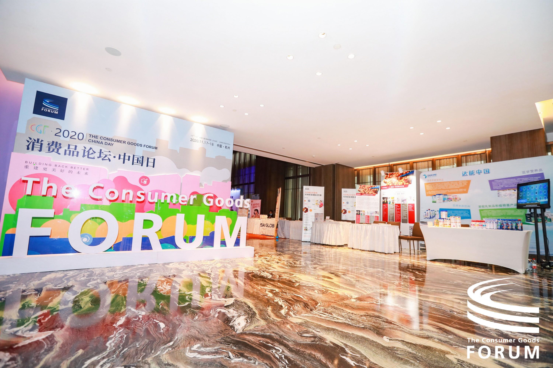 2020第三届消费品论坛(CGF)中国日-19