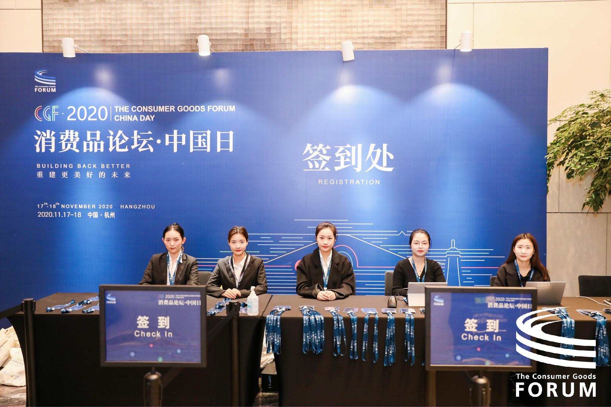 2020第三届消费品论坛(CGF)中国日-20