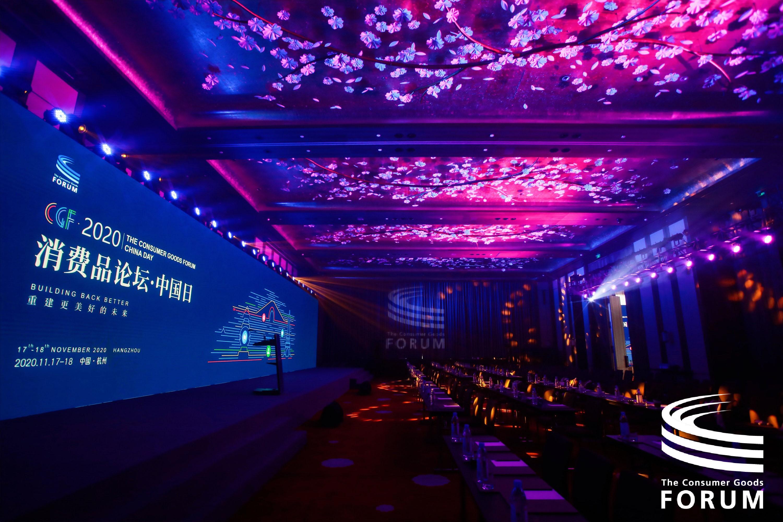 2020第三届消费品论坛(CGF)中国日-21