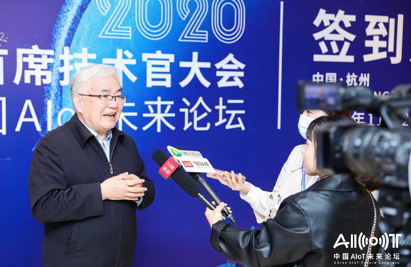 2020中国首席技术官大会暨中国AIoT未来论坛