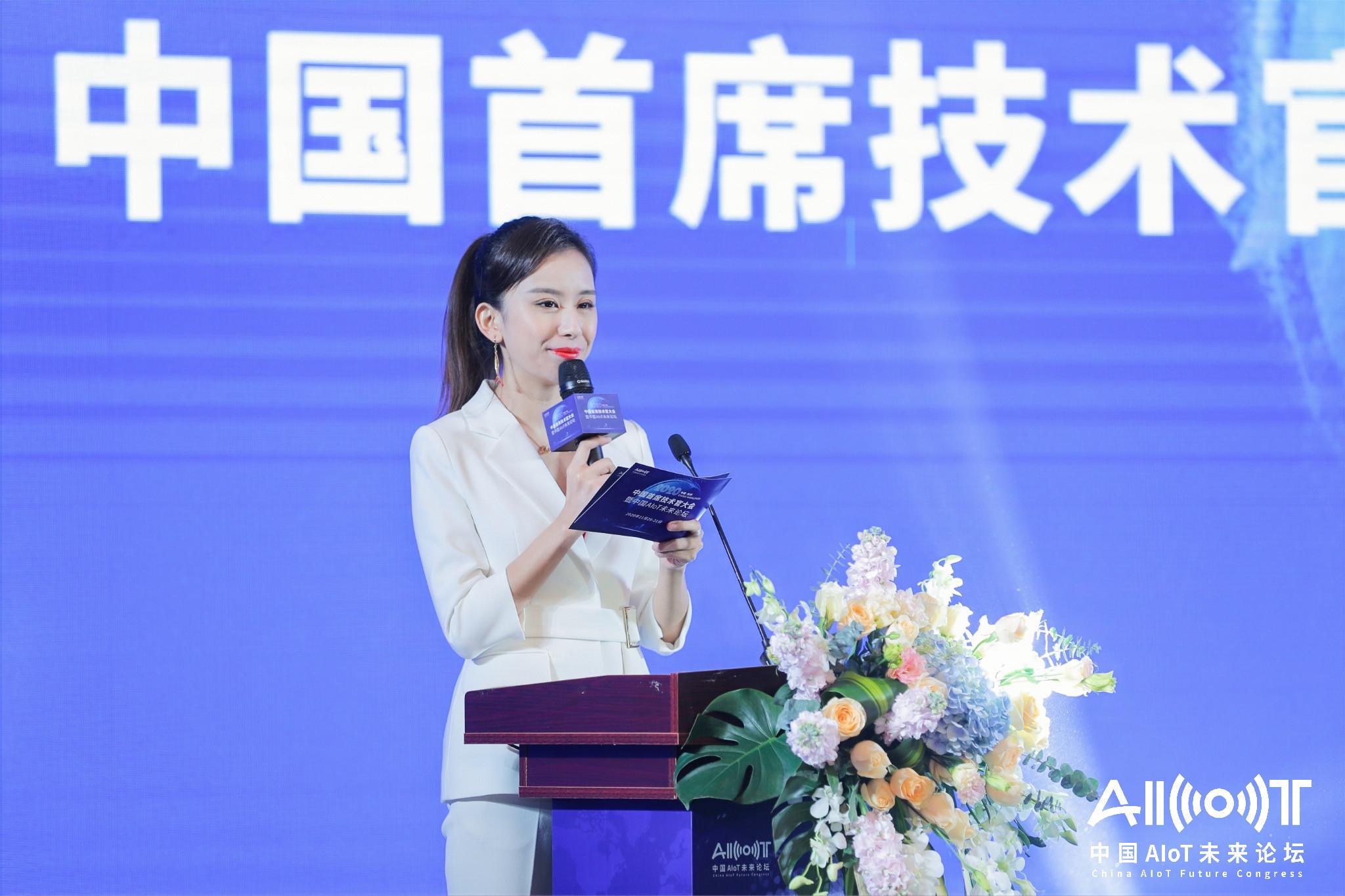 2020中国首席技术官大会暨中国AIoT未来论坛-2