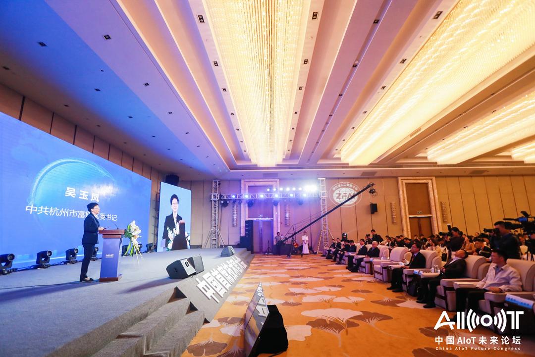2020中国首席技术官大会暨中国AIoT未来论坛-3