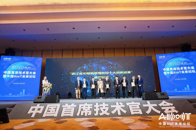 2020中国首席技术官大会暨中国AIoT未来论坛-5