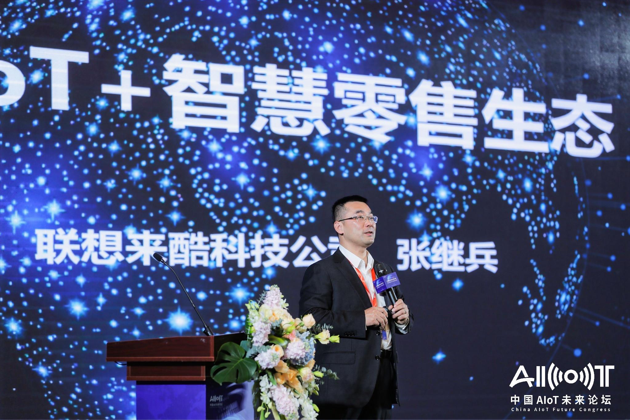 2020中国首席技术官大会暨中国AIoT未来论坛-6