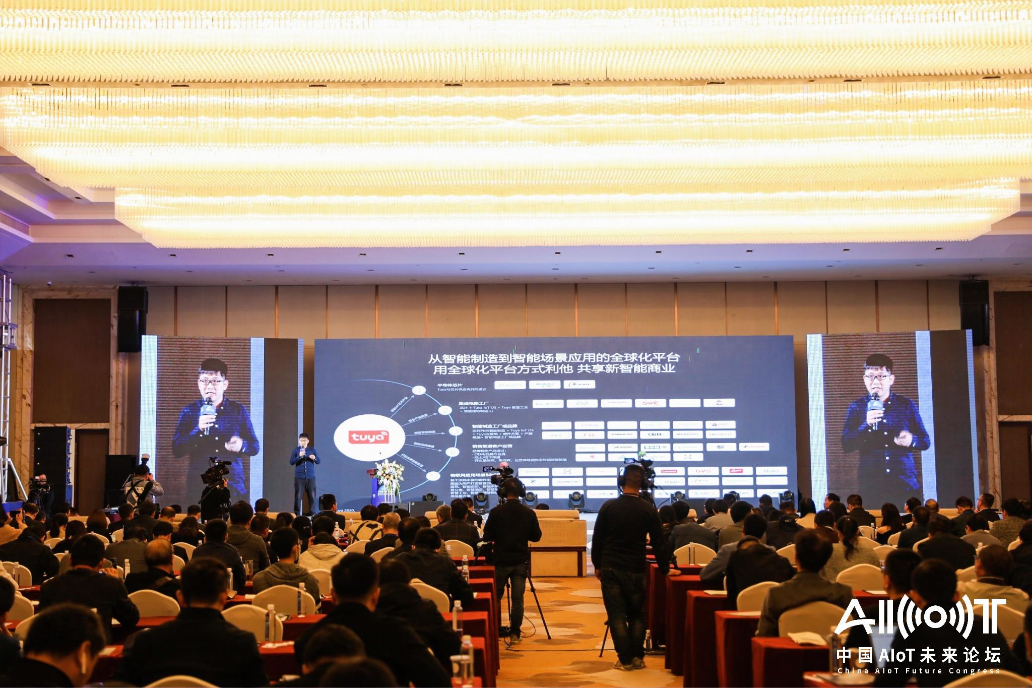 2020中国首席技术官大会暨中国AIoT未来论坛-7