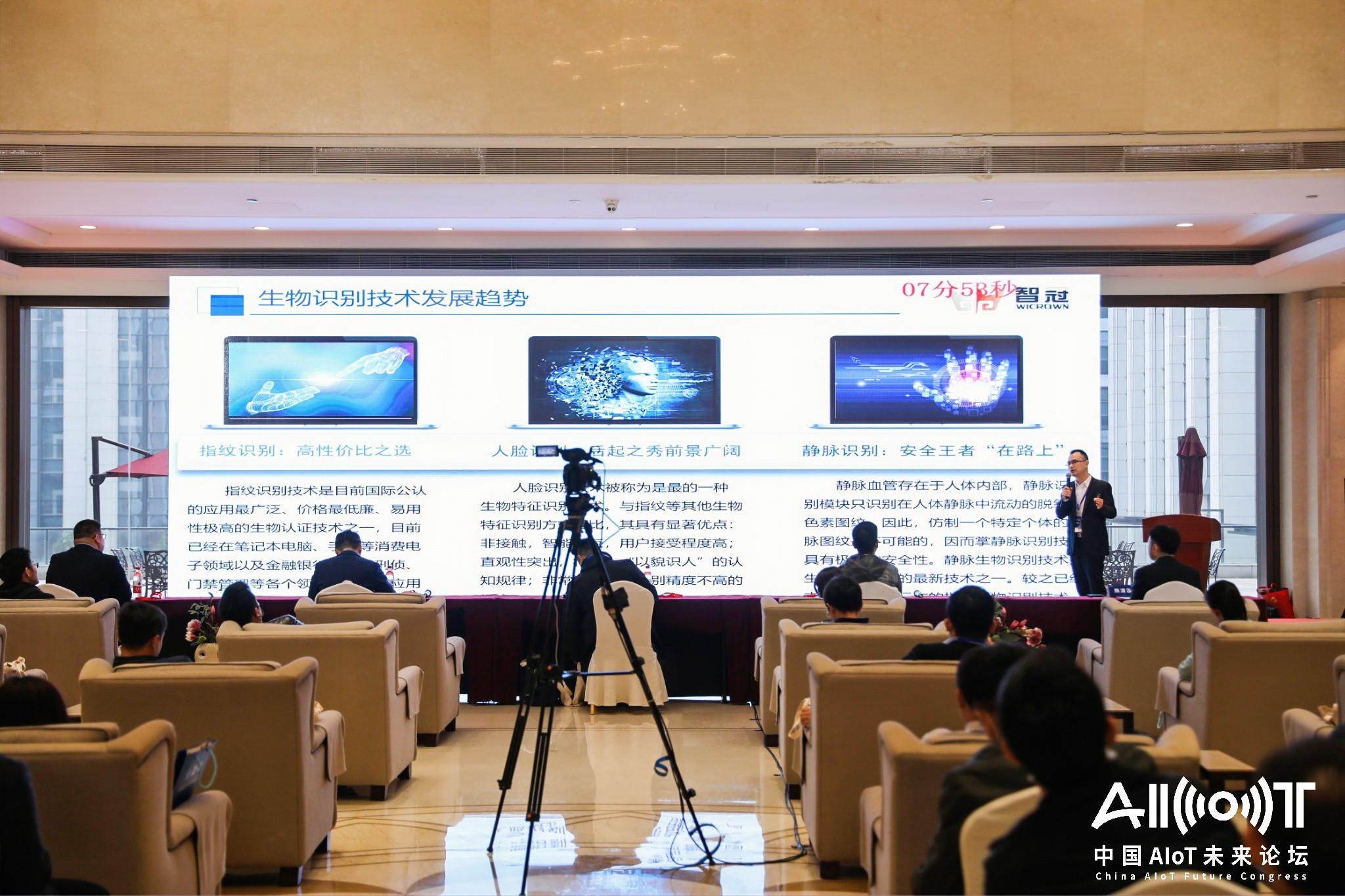 2020中国首席技术官大会暨中国AIoT未来论坛-8
