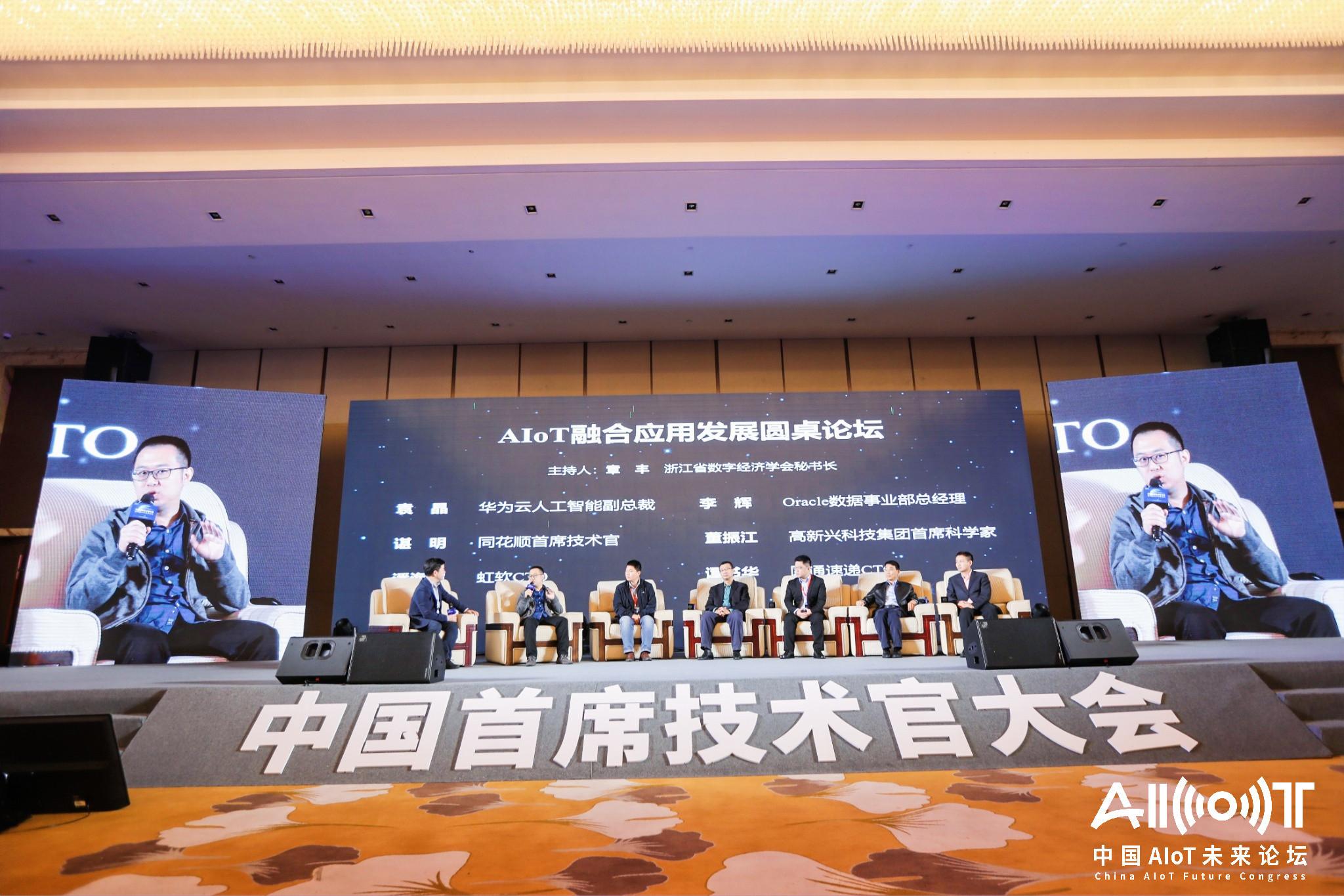 2020中国首席技术官大会暨中国AIoT未来论坛-9