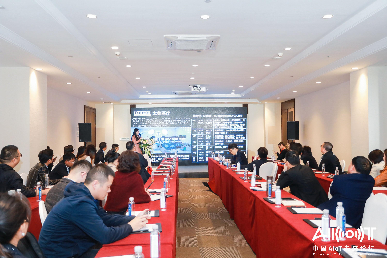 2020中国首席技术官大会暨中国AIoT未来论坛-11