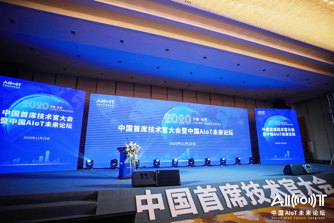 2020中国首席技术官大会暨中国AIoT未来论坛-17
