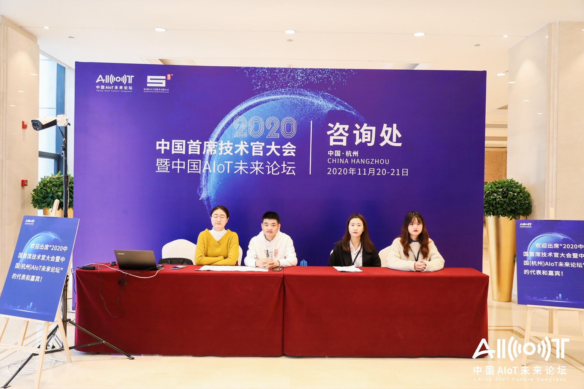 2020中国首席技术官大会暨中国AIoT未来论坛-19