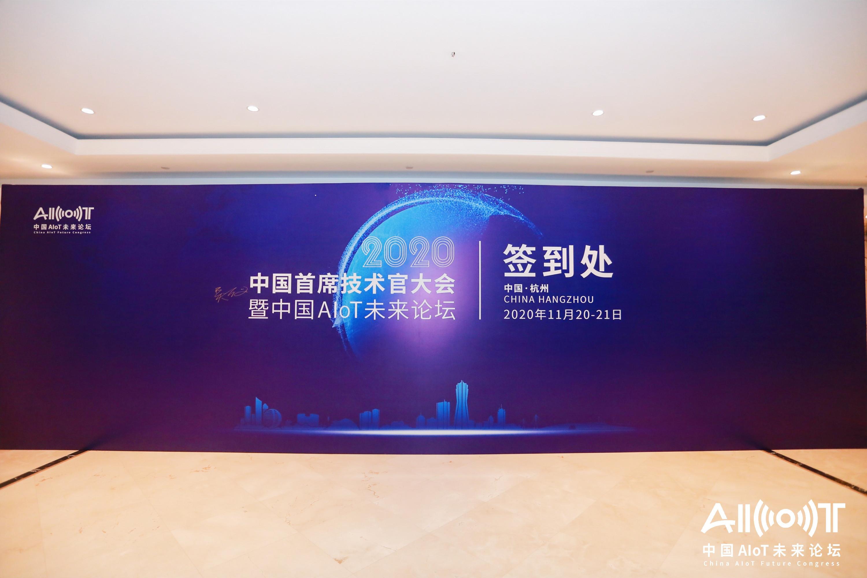 2020中国首席技术官大会暨中国AIoT未来论坛-20
