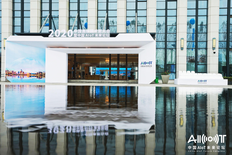 2020中国首席技术官大会暨中国AIoT未来论坛-21
