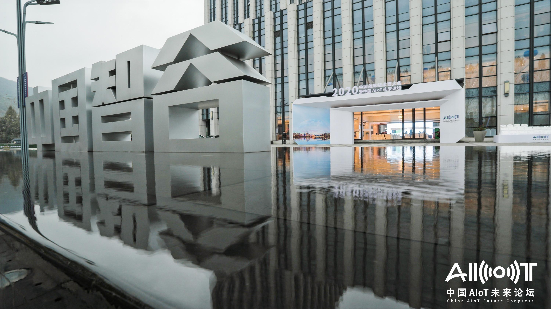 2020中国首席技术官大会暨中国AIoT未来论坛-22