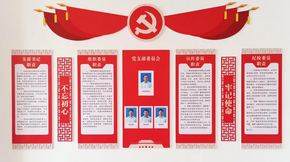 中国公路工程咨询集团有限公司党支部
