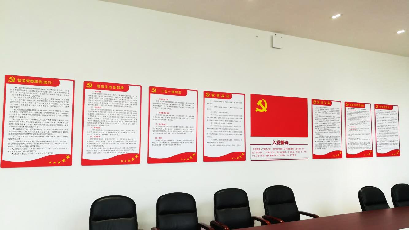 党员活动室党旗布置