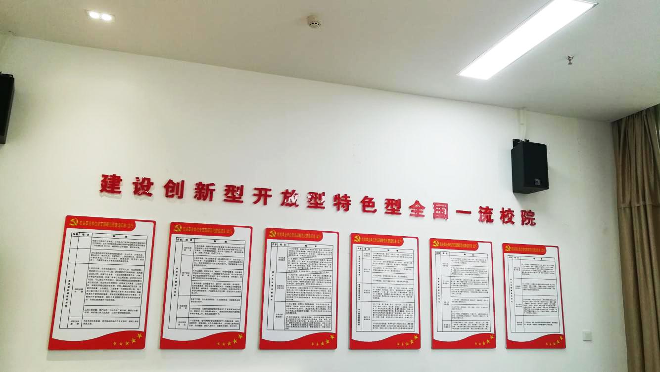 云南省党校党建文化墙