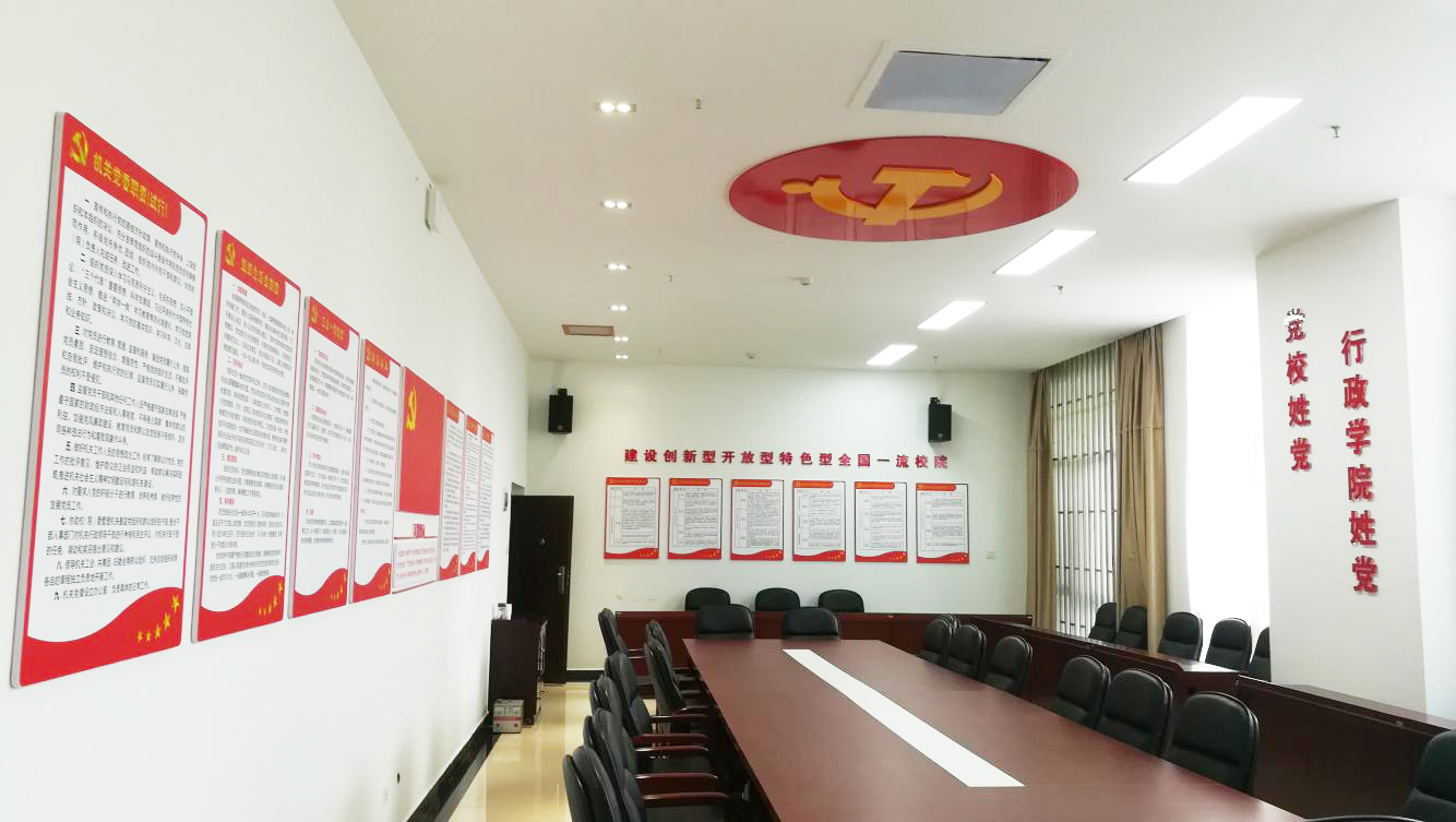 中共云南省委党校标准化党员活动室