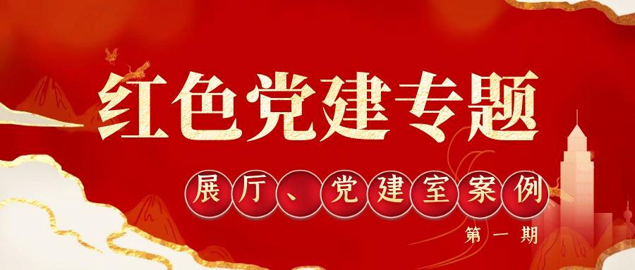 红色展厅、党建室精选案例(第一期)