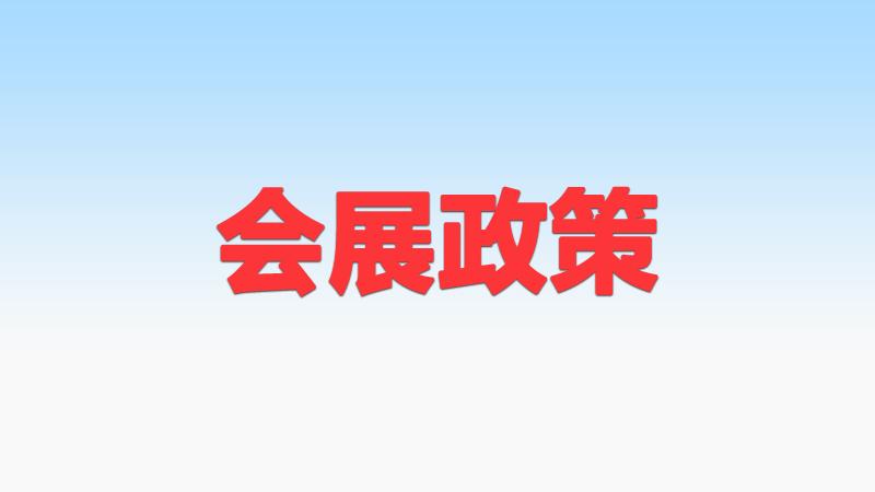 海南省支持会展业发展资金管理办法