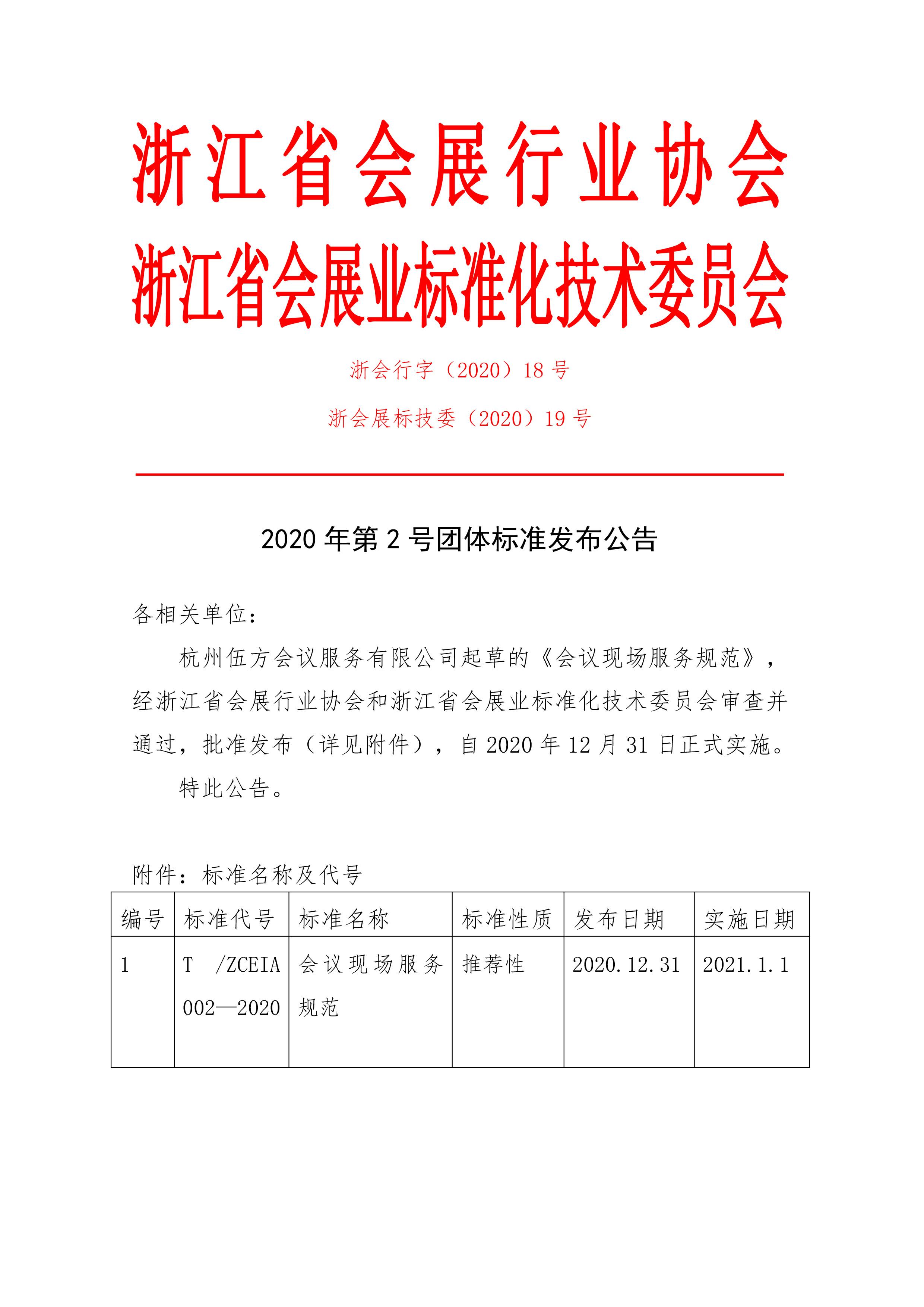 2020年第2号团体标准《会议现场服务规范》发布公告(上)