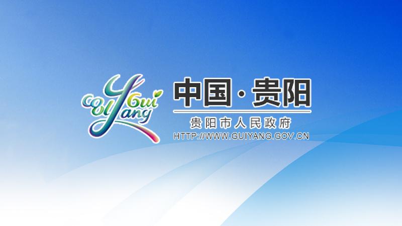2020年贵阳市支持会展业发展专项资金资助项目公示