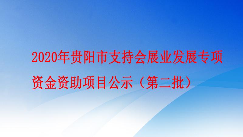 2020年贵阳市支持会展业发展专项资金资助项目公示(第二批)
