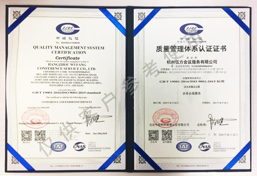 伍方会议ISO9001质量管理体系认证