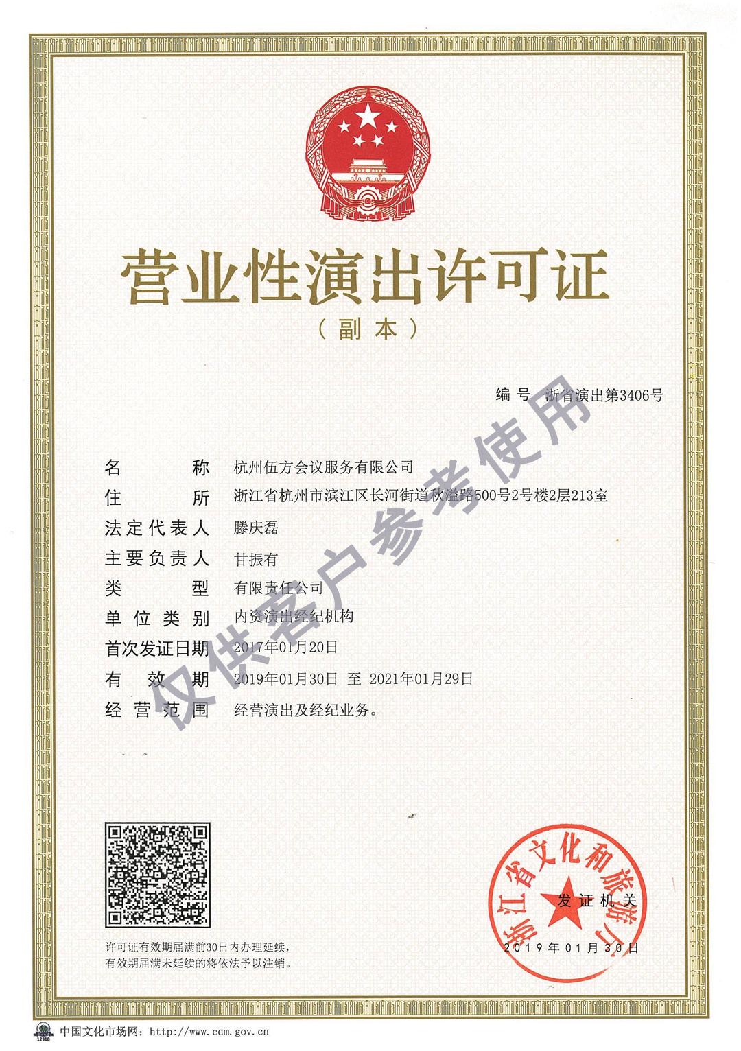 营业性演出许可证(副本)