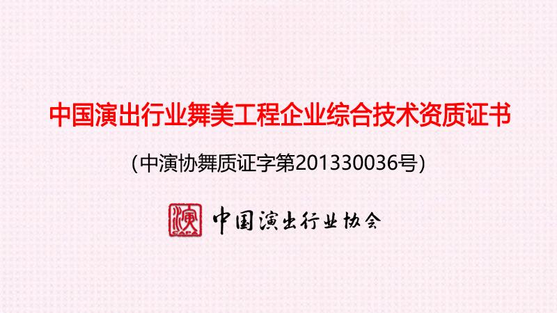 恭喜伍方通过中国演出行业舞美工程企业综合技术资质评定年审!
