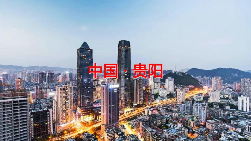 中共贵阳市委、贵阳市人民政府关于进一步促进会展业改革发展的实施意见