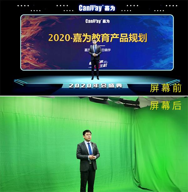 绿幕+虚拟合成技术