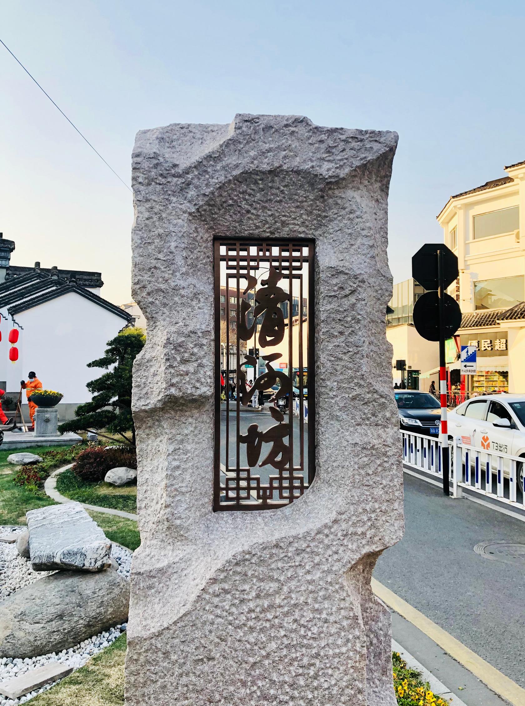 杭州特色步行街清河坊
