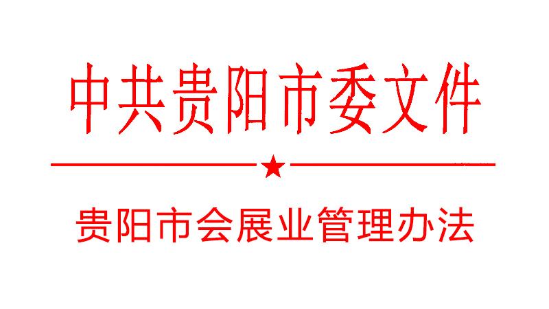 贵阳市会展业管理办法