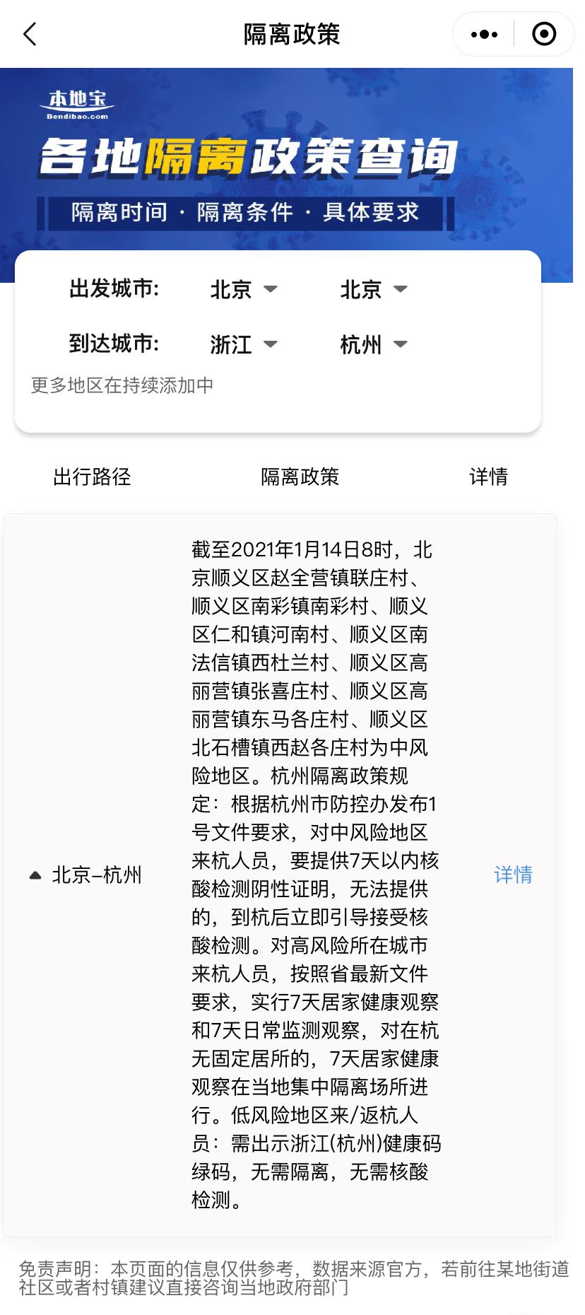 北京人员到杭州隔离政策查询